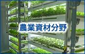 農業資材分野